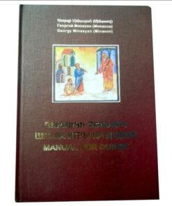 Georgy Minasov Book Cover